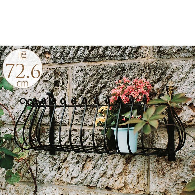 壁掛けフラワーバルコニー Sサイズ 壁掛け アイアン プランター 花台 屋外 エクステリア ウォール 装飾 ガーデニング