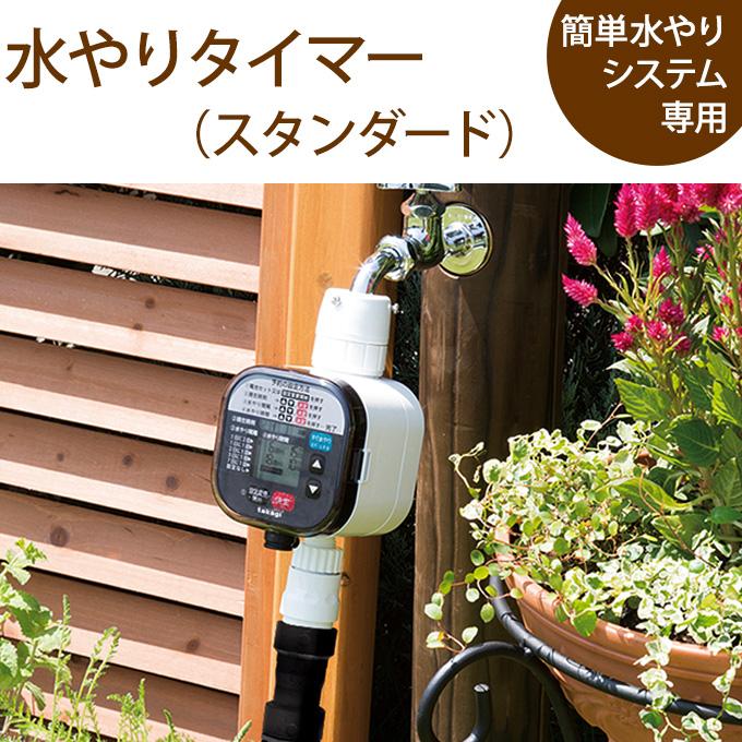 簡単水やりタイマー スタンダード  ガーデニング 水やり タイマー 庭 園芸 散水