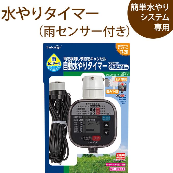 簡単水やりタイマー 雨センサー付  散水 タイマー 水やり 自動 時間 給水 園芸 ガーデニング 簡単 予約