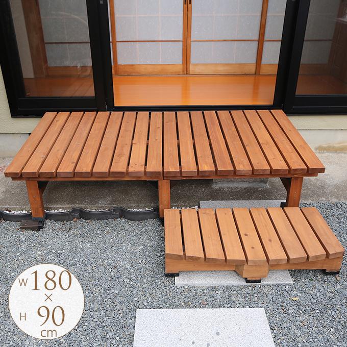 やすらぎのスペース 木製デッキ 180×90 ステップセット ウッドデッキ くつろぎ 縁台 休憩 小さい 楽しむ ガーデニング お庭 小型 ガーデン ステップ