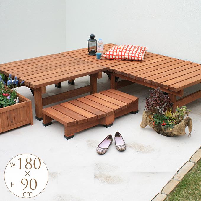 やすらぎのスペース 木製デッキ 180×90 3点セット ウッドデッキ くつろぎ 縁台 休憩 小さい 楽しむ ガーデニング お庭 小型 ガーデン ステップ