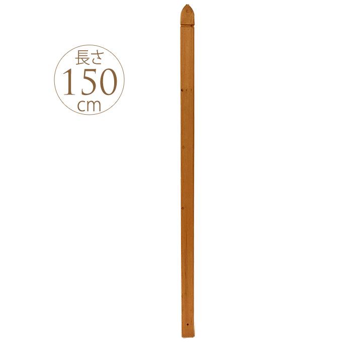 送料無料お手入れ要らず ラティスフェンスの固定の柱 木製ポスト pt5c ラティス用ポスト 柱 150cm ラティスポスト 木製 取り付け 設置 ベランダ 無料 固定用 フェンス用 バルコニー 目かくし