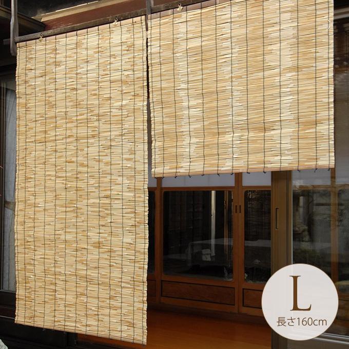 外吊り 国産すだれ (幅88×長さ160) よしず 屋外 目隠し 和風 日よけ ベランダ 日本製 暑さ 対策 西日 簾 涼しい おしゃれ