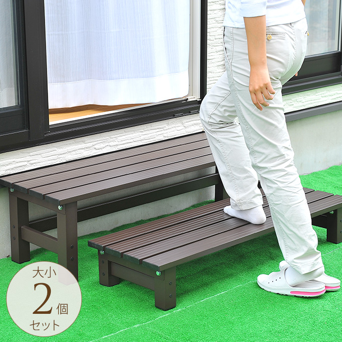 お庭に簡単出入り アルミステップ ワイドサイズ 踏み台 ステップ 庭 屋外 ベランダ 階段 フラワースタンド 花台 自由
