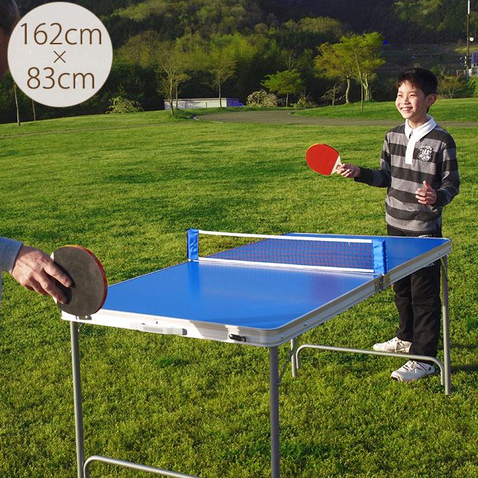 お外で遊ぼう 簡易ピンポン台セット レギュラー お庭 遊び 子供 卓球 アウトドア 休日 収納 楽しい 天気 どこでも 持ち運び キャンプ 運動