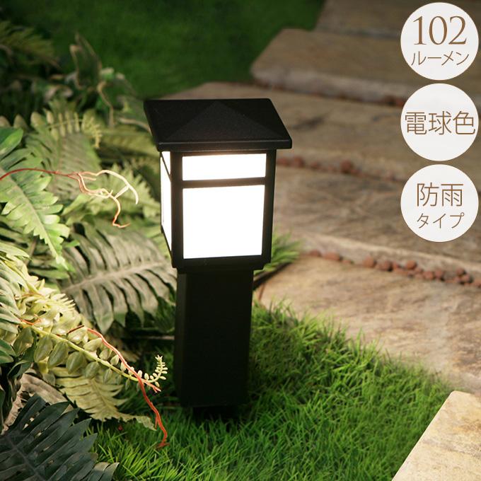 大人のガーデンライト 灯篭タイプ 1本 屋外 ライト led 玄関 照明 光センサー おしゃれ コンセントタイプ 自宅 庭 通路 アプローチ 明るく 照らす 公園 足元 家庭 ガーデニング 埋め込み