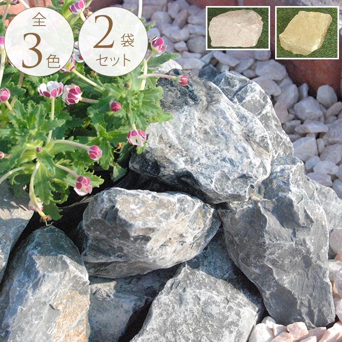 無垢なるロック 砕石 グランドロック 10cm前後  10kg×2袋セット 庭石 天然石 花壇 ガーデニング 園芸 庭園 おしゃれ 【送料無料】