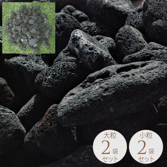 地球の起源 溶岩砂利 黒 10kg×2袋セット 花壇 砂利 溶岩 天然 自然 個性 【送料無料】