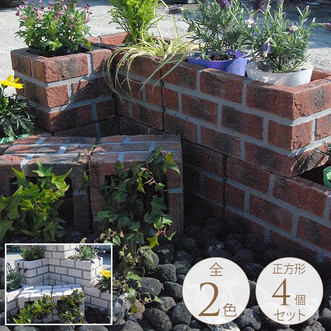 欧風 花壇ブロック レンガ調ボーダー プランター 正方形 4個セット 花壇 レンガ 仕切り コンクリート 土留め ガーデニング 簡単 置くだけ 囲い ヨーロピアン 洋風 西洋 おしゃれ 【送料無料】
