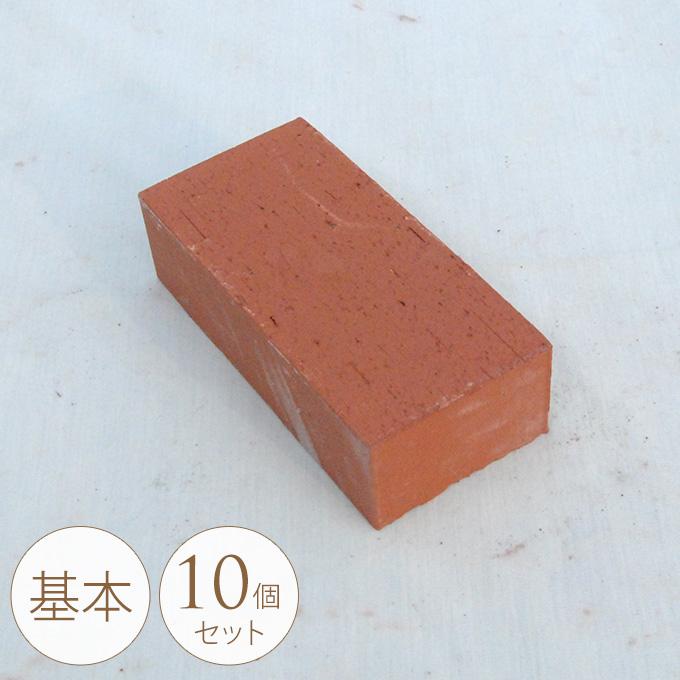 赤レンガ スタンダード 10個セット 赤い レンガ ベーシック レッド 花壇 外壁 敷石 ループ ガーデニング 赤色 煉瓦 庭 【送料無料】