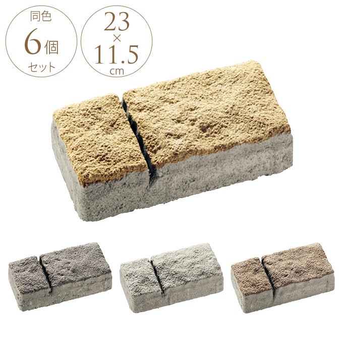 コンクリート タイル APPIA ai230 (23×11.5cm) 6個セット  敷石 石材 舗装 石板 玄関 アプローチ 石畳 庭 ガーデニング  【送料無料】