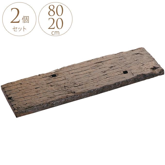 枕木風 ステップ コンクリート 敷石 Percy Sleeper 2個セット 80×20cm 庭 舗装 花壇 階段 段差 土留め 仕切り ガーデニング 【送料無料】