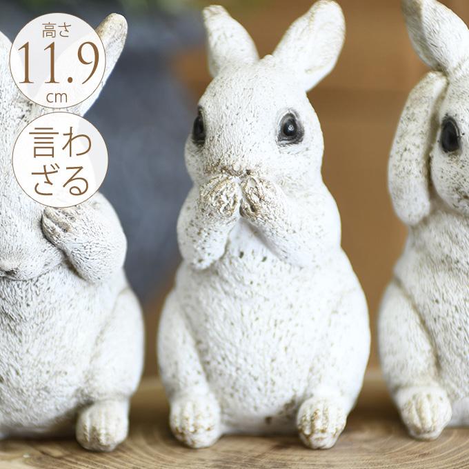 通販 激安 ウサギのカワイイ木彫りのような質感のアンティークオブジェ ガーデニング雑貨 アンティーク 言わざるウサギ 安値 ホワイト ガーデン 置物 雑貨 動物 うさぎ ラビット 飾り かわいい