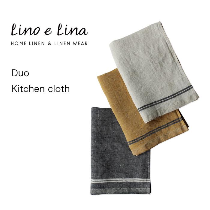 落ち着いたカラーがカッコイイ キッチンクロス デュオ Lino e Lina リーノ エ リーナ デュオ キッチンクロス 47×65cm リネン 天然素材 リトアニア 麻 かわいい おしゃれ メール便