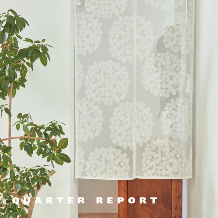 クォーターリポートの のれん レースフロート QUARTER REPORT のれん レースフロート W85×H150cm 暖簾 間 仕切り クォーターリポート 北欧 岡理恵子 キッチン ファブリック おしゃれ 便利 送料無料