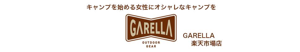 GARELLA 楽天市場店:テントなどキャンプ用品を多数揃えているアウトドア専門店 GARELLA楽天市場