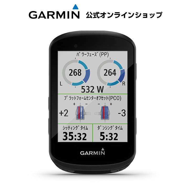 【メーカー直販限定!1年延長保証】 Edge 530 本体のみ エッジ GPS サイクルコンピューター サイコン 道路地図 ペアリング ナビゲーション ロードバイク サイクリング 自転車 案内 トレーニング Garmin ガーミン 【あす楽】