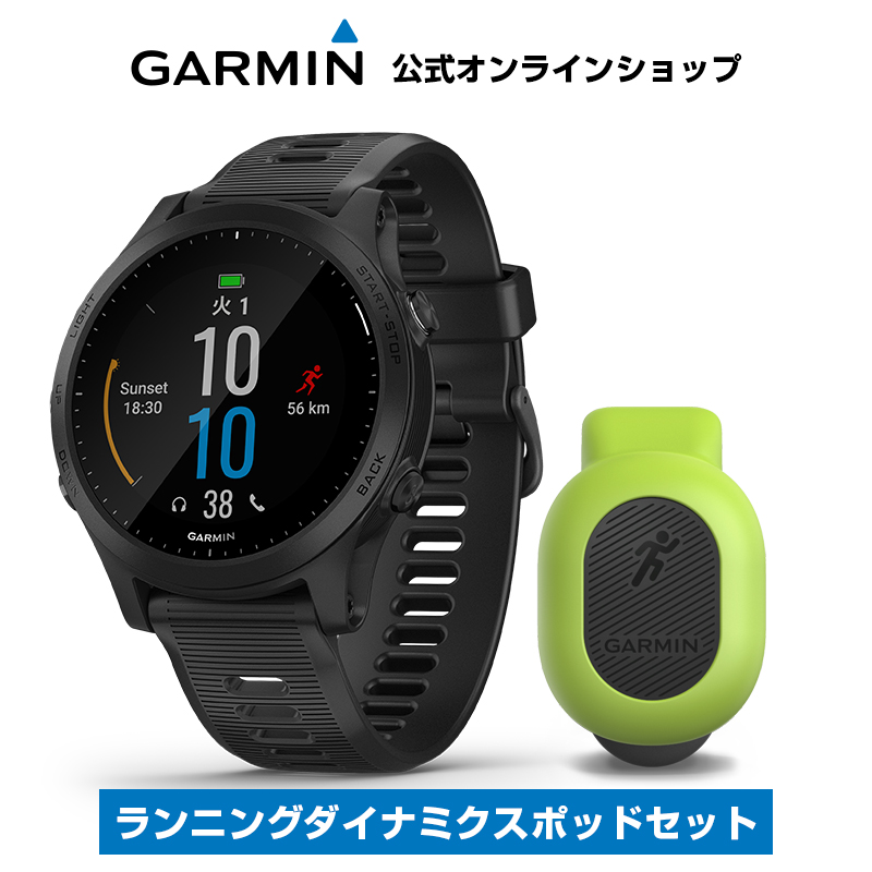 GARMIN ガーミン ForeAthlete 945 Black running dynamics pod set smart watch  running watch GPS watch training watch digital