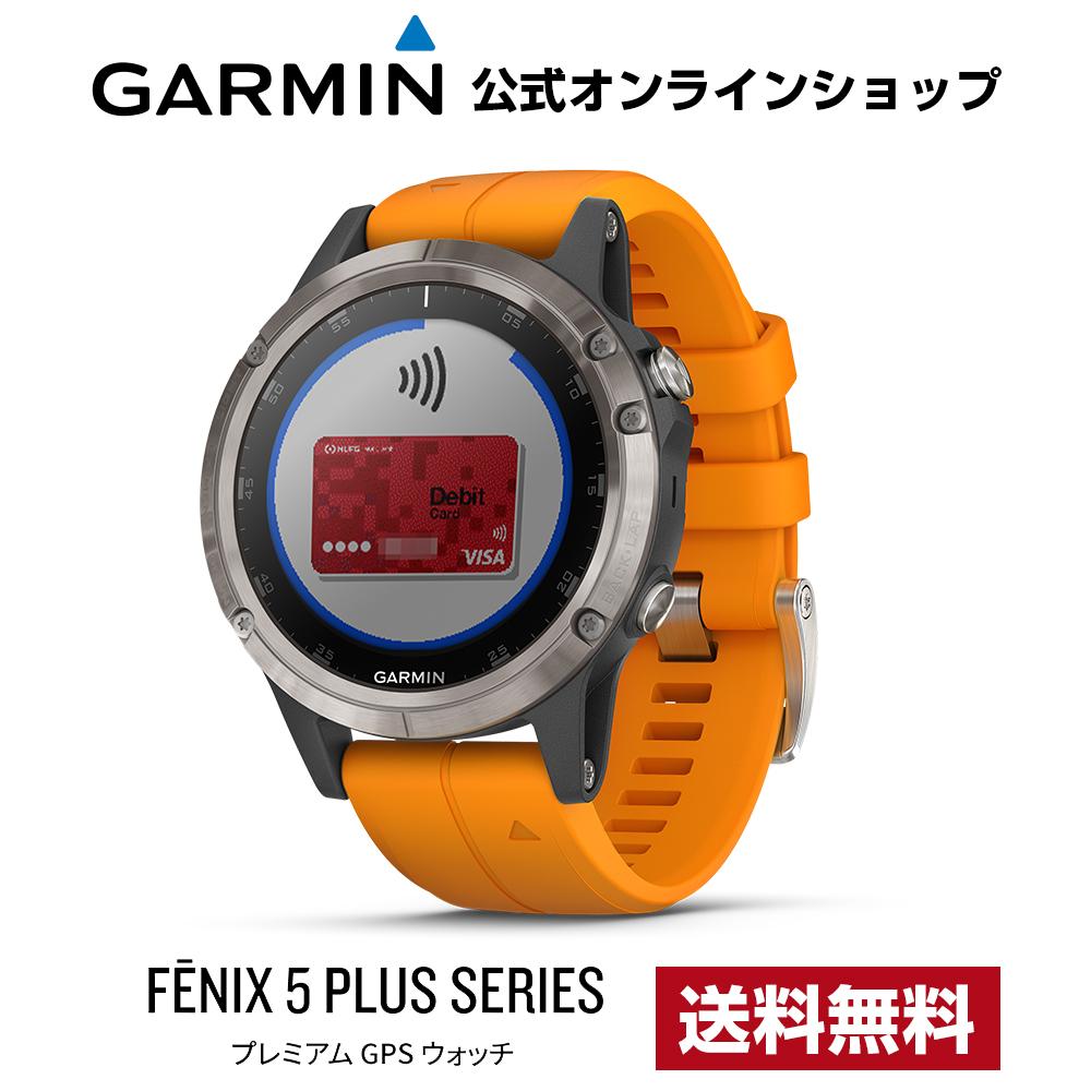 GARMIN ガーミン Fenix 5 Plus Sapphire Ti Gray マルチスポーツ ウェアラブル ウォッチ ワイヤレス GPS ランニング 登山 スキー スノースポーツ バイク ファッション ラグジュアリーウォッチ
