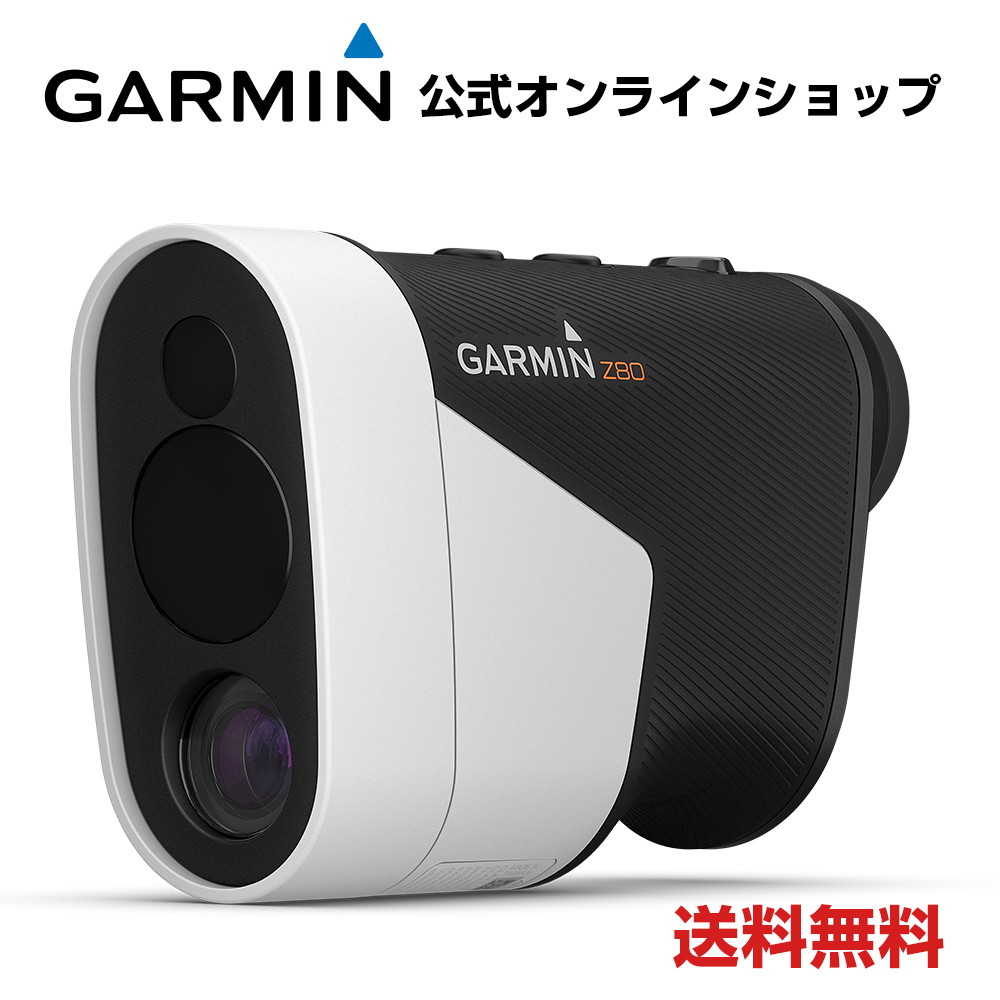 ApproachZ80 GARMIN ガーミン Approach Z80 アプローチ GPS ゴルフ コースマップ スイング ショット追跡 高低差情報 レーザー距離計 防水 送料無料