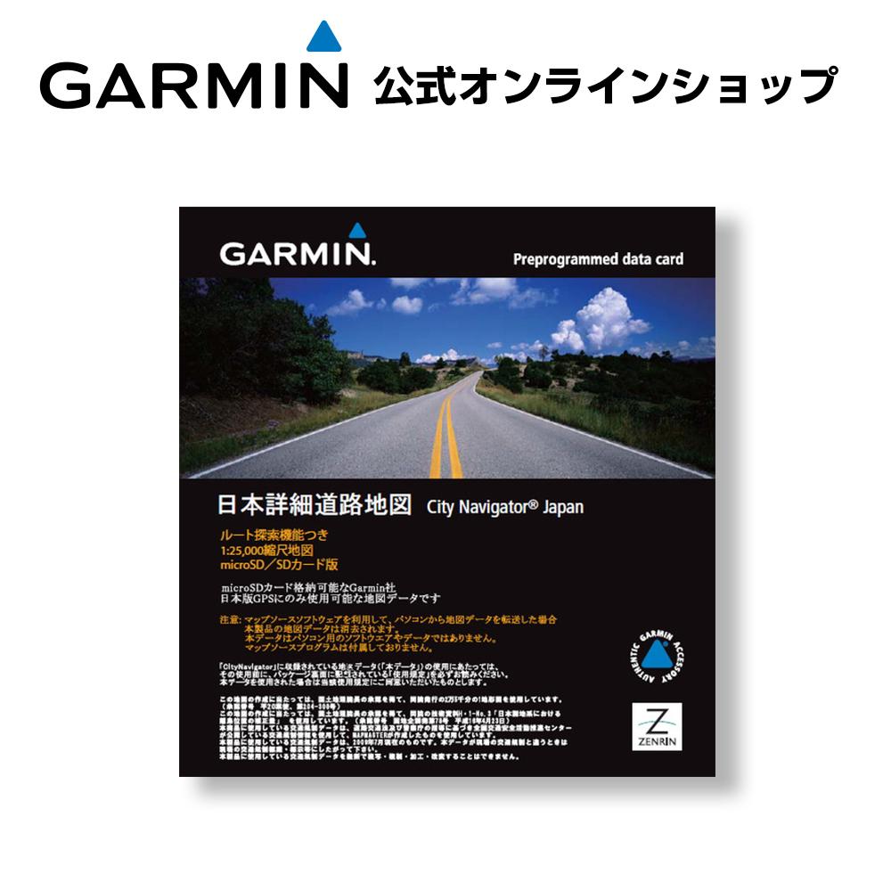 GARMIN ガーミン CityNavigatorPlus 日本詳細道路地図 microSD版 地図 マップ 地図データ Oregon Edge