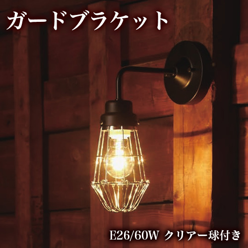 ブラケットライト(電球付き)ウォールライト間接照明、日本製【送料無料】※要電気工事※シンプルなデザインが魅力。電球を保護しているガードが特徴的。 工場などで使用されているイメージが、かっこいい。