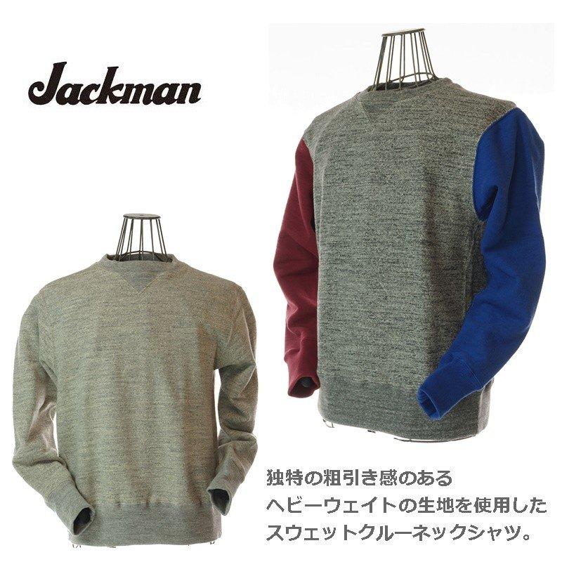 Jackman ジャックマン JM7872 GG Sweat Crewneck  スウェットクルーネック 30ヘザーグレイ/99チャコールトリコ