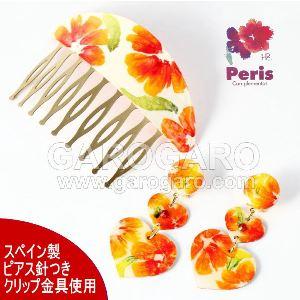 ハンドペイントのアクセサリセット Girda (ヒルダ) オレンジの花柄 [フラメンコ用] [スペイン直輸入]