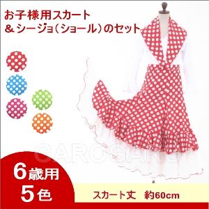 [6歳用] お子様用スカートとシージョのセット 水玉 Primavera (プリマベーラ) [フラメンコ用] [スペイン直輸入]