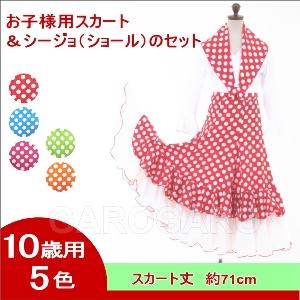 [10歳用] お子様用スカートとシージョのセット 水玉 Primavera (プリマベーラ) [フラメンコ用] [スペイン直輸入]
