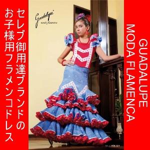 お子様用 ツーピース Fabula (ファブラ) 着丈130cm バラのコサージュ付き 赤 X 青 [フラメンコ用] [スペイン直輸入] [送料無料]