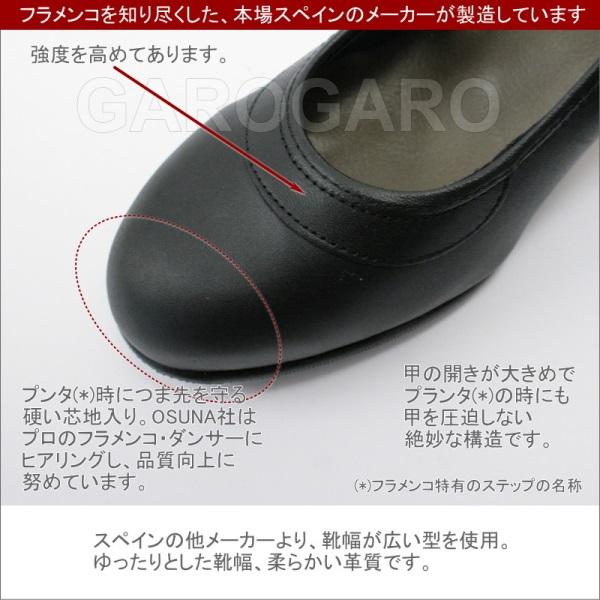供OSUNA制造入门使用的弗拉门戈舞鞋皮皮带Piel[表皮]黑