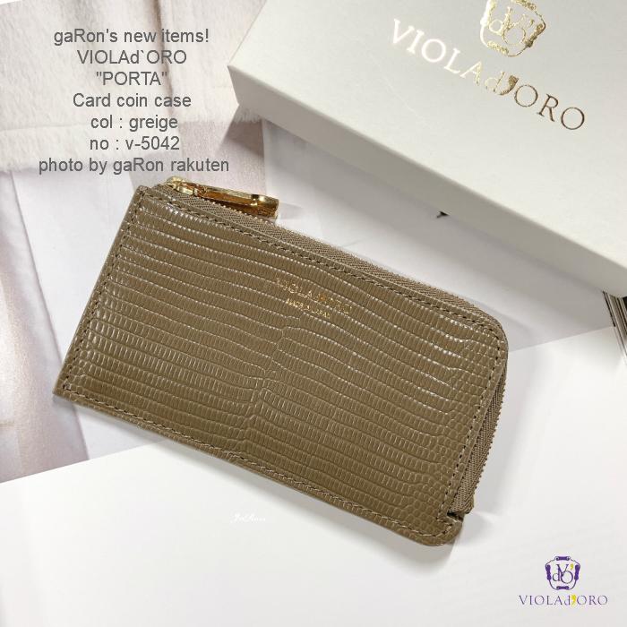 【VIOLAd'ORO】【PORTA】カードコインケース レザーカードケース コインケース ラウンドファスナー カード入れ グレージュ レザー 牛革 ヴィオラドーロ