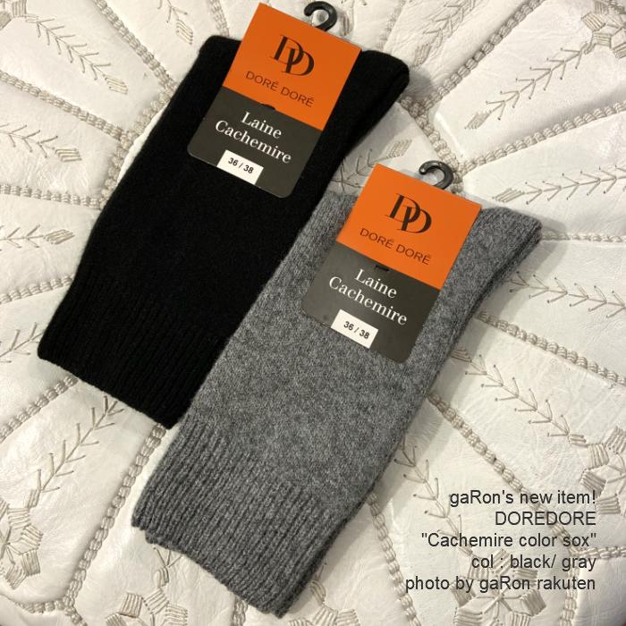 【DOREDORE】【Wool&cashmere color sox】ウールソックス カシミアソックス ドレドレソックス ふんわりとあたたかなソックスです ブラウン靴下 送料別 イタリア製 ネコポス可
