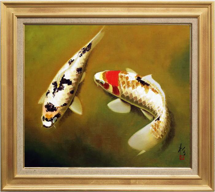 杉本 進『游鯉』油絵・油彩画 F10(10号)
