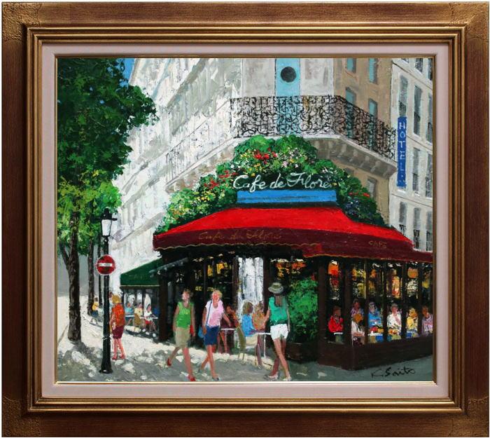 斉藤 要『街角のカフェ』油絵・油彩画 F10(10号)