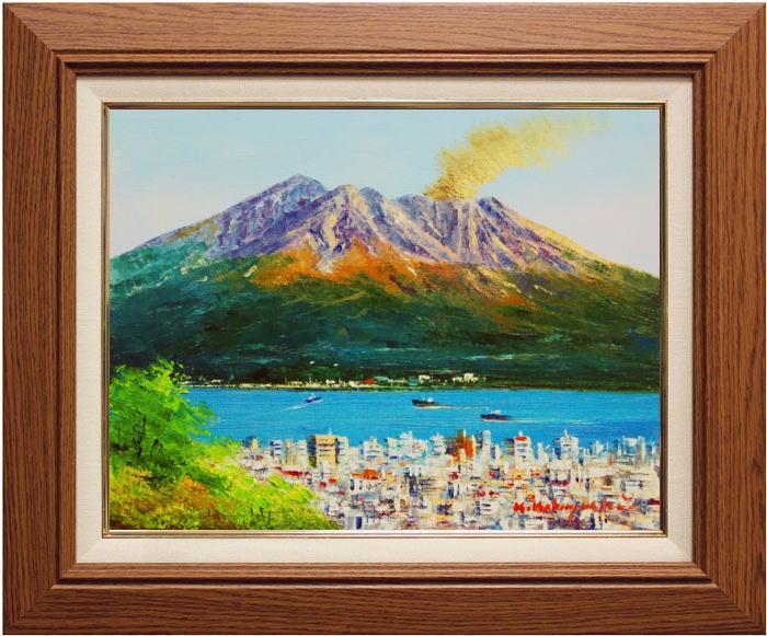 小林幸三『桜島』油絵・油彩画 F6(6号)