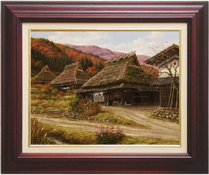 猿渡一根『晩秋の里(京都美山)』油絵・油彩画 F6(6号)
