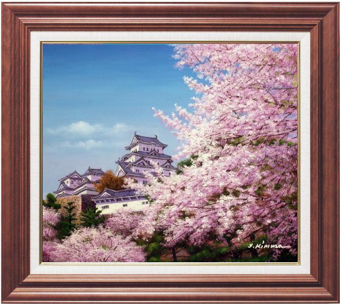 木村由記夫『姫路城の桜』油絵・油彩画 F10(10号)