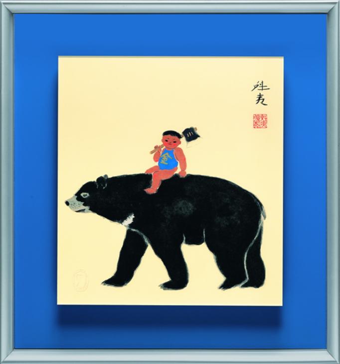 東山魁夷『金太郎』彩美版プレミアム 復刻絵画