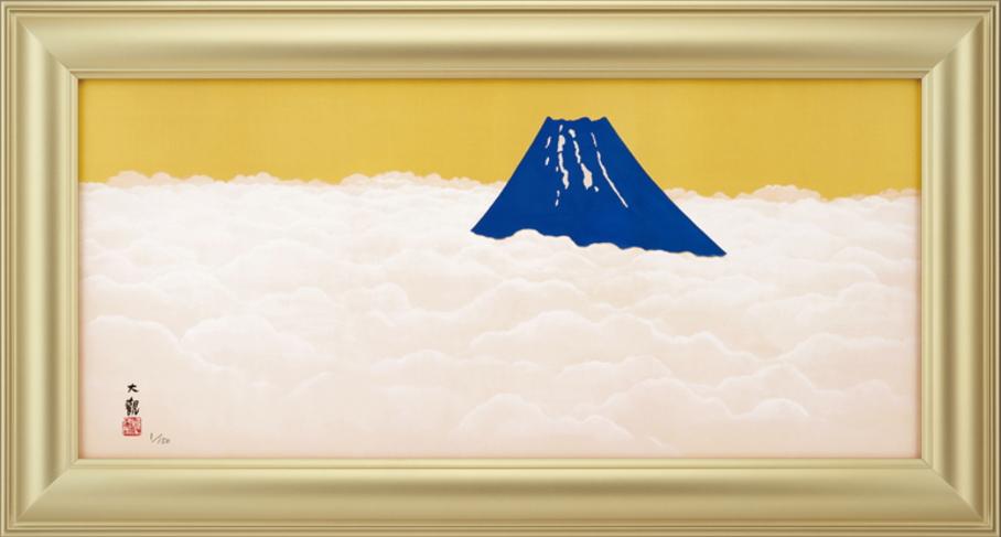 横山大観『雲中富士』彩美版・シルクスクリーン手刷り