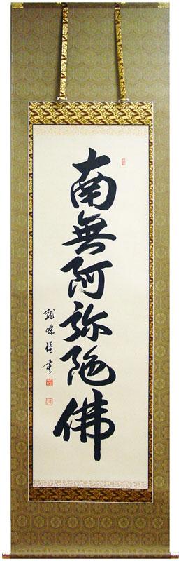 大谷龍峰『六字名号』(南無阿弥陀佛)1掛軸(尺五立)