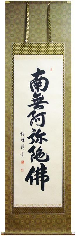 大谷龍峰『六字名号』(南無阿弥陀佛)2掛軸(尺五立)