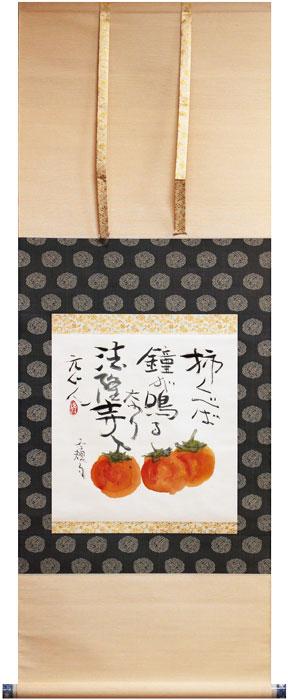 【中古】杉原元人『柿』掛軸(半切横)