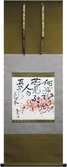 【中古】杉原元人『桜』掛軸(半切横)