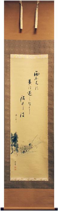 【中古】晩翆『水辺山水』掛軸(半切立)