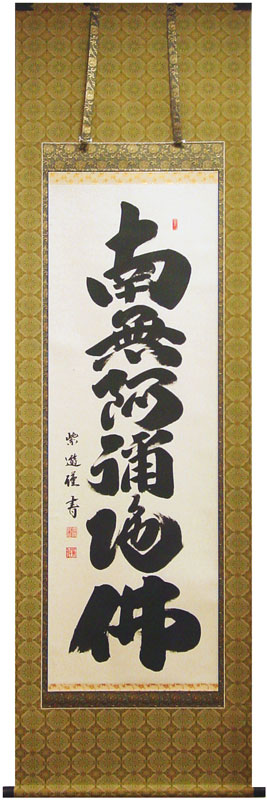 岡島紫遊『六字名号』(南無阿弥陀佛)掛軸(尺五立)