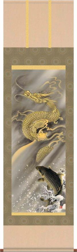 【小さめサイズ】森山観月『天翔飛龍昇鯉之図』 開運掛軸(尺五立)