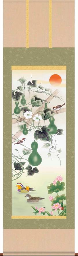 【小さめサイズ】井原蒼竹『六瓢息災鴛鴦図』開運掛軸(尺三立)