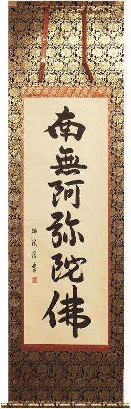 山田端渓『六字名号』(南無阿弥陀佛)掛軸(尺五立)